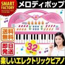 メロディポップ ピアノ キーボード 楽器 音楽 家庭用 室内 子供 女の子 女児 玩具 おもちゃ プレゼント 誕生日 クリスマス