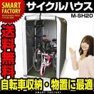[送料無料]自転車 置き場 アルミフレームサイクルハウスM-SH20型 自転車置き場・自転車収納・バイク収納・物置・屋外収納・雨よけ・紫外線除け