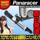 Panaracer パナレーサー 可変式フロアミニポンプ BMP-N21AGF2-S 携帯用ハンドポンプ ゲージ付き 空気入れ  ☆