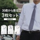 衿高デザインドレスシャツ 3枚セット 長袖二枚衿 ワイシャツ Yシャツ