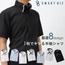 クールビズ デザインにこだわった半袖ドレスシャツ Yシャツ ワイシャツ