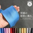 シルクのデメリットを克服 ネクタイ マイクロ糸採用 無地 結婚式 ビジネス 人気 オリジナルブランド