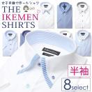 女子目線企画 イケメンシャツ 半袖ワイシャツ LucentAvenue メンズシャツ 形態安定加工 形状記憶 ビジネス ノーアイロン クールビズ