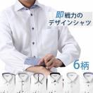 ワイシャツ 長袖 こだわり隠れ好印象デザイン ドレスシャツ Yシャツ メンズ 白 ストライプ ボタンダウン レギュラーカラー ホリゾンタル