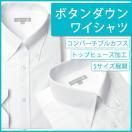 ボタンダウン 長袖 ワイシャツ メンズ シャツ  ドレスシャツ ビジネス ホワイト 白 カッターシャツ
