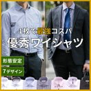 セール 送料無料 ワイシャツ かっこいい おしゃれ 形態安定 長袖ワイシャツ メンズ  スリム ボタンダウン ワイド カラー ホワイト ブルー ピンク ストライプ