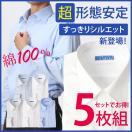 5枚セット 綿100%高形態安定ワイシャツ すっきりシルエットタイプ 長袖 ワイシャツ メンズ 紳士 スリム ノーアイロン イージーケア ボタンダウン 白