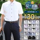 ワイシャツ 半袖 セット 自由に選べる5枚セット クールビズ 形態安定 Yシャツ
