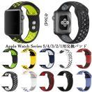 Apple Watch ベルト 交換用スポーツバンド Apple Watch Series 2  1 アップルウォッチ シリコン ジム 運動 ポスト投函最速便 ネコポス送料無料