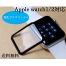 apple watch 1 2共通 強化ガラスフィルム 38mm 42mm アップルウォッチ ガラス保護フィルム 9H硬度 フルカバー  送料無料