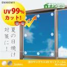 キレイに貼れる!窓用UVカットシートのおすすめを知りたい!