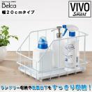 洗面台 ランドリー 収納 /  VIVO Smart 洗...