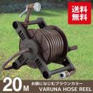 ヴァルナホースリール ブラウン 20m /VB4-F207R 「送料無料」