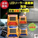 道路鋲 LEDソーラー 2個セット 赤 青 夜間...