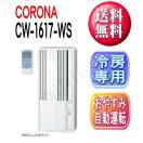 【送料無料】 コロナ 窓用エアコン ウインドエアコン(窓用エアコン・ノンドレン・冷房専用) 主に6畳用(CORONA) CW-1617(WS)【CW1617WS】