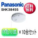 【10台セット・送料無料】住宅用火災警報器 薄型 電池式 Panasonic(パナソニック ) けむり当番  SHK38455(SH38455Kの後継機種)