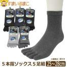 88)メンズ 5本指 ソックス5足組 25〜28cm set0150 紳士 健康 靴下 セット