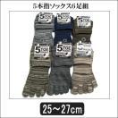 メンズ コットンMIX 5本指ソックス 6足組 25~27cm set0305 /