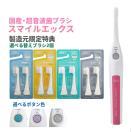超音波歯ブラシ 電動歯ブラシ 音波歯ブラシ スマイルエックス AU-300D ピンク 選べる替えブラシ2パック付 ボタン色が3色から選べます
