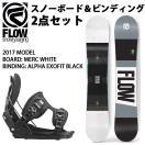 2017 FLOW フロー スノーボード MERC WHITE & ビンディング ALPHA EXOFIT BLACK サイズLG【2点セット】