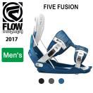 2017 FLOW フロー ビンディング FIVE FUSION 【ビンディング】メンズ