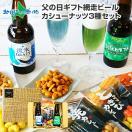 父の日 ビール ギフト 北海道 プレゼント ...