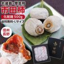 【予約】市田柿 化粧箱 贈答用 500g  送料...