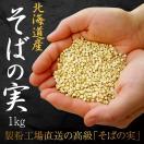 そばの実 お徳用1kg 国産(北海道産)美容と健康、ダイエット、お料理にも◎ 製粉工場直送でお届けします!蕎麦の実、ソバの実