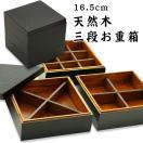 お重箱 16.5cm 三段 ブラック 天然木製 黒...