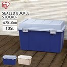 収納ボックス ワイドストッカー 屋外 物置 屋外収納 ベランダ 収納 保管 KB-780 アイリスオーヤマ (あすつく)
