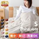 \TIME SALE/掛け布団  掛布団 シングル シンサレート 暖かい 洗える おすすめ 冬