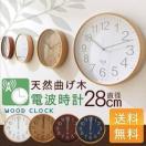 \TIME SALE/プライウッド電波掛け時計 28cm 85350・85351・85352・85353 電波時計 掛時計 壁掛け 北欧 シンプル 天然木製 新生活応援