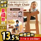 キッズチェア ハイチェア 子供用 子ども用 チェア いす ベビーチェア キッズ 椅子
