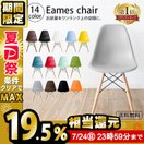\TIME SALE/イームズ チェア ジェネリック リプロダクト eames 木脚 PP-623 DSW 一人掛け 北欧 カフェ 椅子 チャールズ&レイ・イームズ