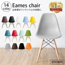 \TIME SALE/イームズ チェア ジェネリック家具 リプロダクト eames 木脚 PP-623 DSW 一人掛け 北欧 カフェ 椅子 チャールズ&レイ・イームズ