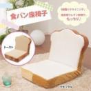 \TIME SALE/座椅子食パン 座いす 座イス 低反発 リクライニング 座椅子 コンパクト 腰痛 一人掛けソファ おしゃれ チェア ソファ 北欧