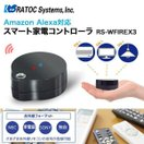 RATOC Systems スマート 家電コントローラ...
