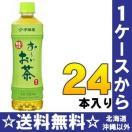 【ゆずLIVEキャンペーンシール付】伊藤園 お~いお茶 緑茶 525mlペットボトル 24本入