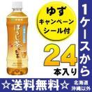 【ゆずLIVEキャンペーンシール付】伊藤園 お~いお茶 ほうじ茶 525mlペットボトル 24本入