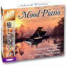リラックスタイムのBGM、癒し系ピアノ曲を集めたCDのおすすめを教えて!