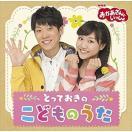 (おまけ付)NHK 「おかあさんといっしょ」とっておきのこどものうた / (キッズ) (CD)PCCG-1526-SK