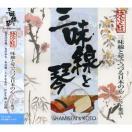 決定版 三味線と琴でつづる日本の心~ヒット歌謡~ (CD) FX-1109