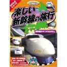 のりものシリーズ『楽しい新幹線の旅行~新幹線の4つのおはなし』 (DVD) PF-02