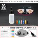 ジャグアタトゥー用 デザインボトル15ml+...