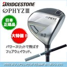 ★大特価セール★BRIDGESTONE(ブリヂストン) PHYZ III (ファイズスリー) 日本正規品 フェアウェイウッド PZ-504F カーボンシャフト ゴルフクラブ