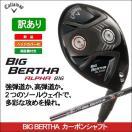 新品アウトレット キャロウェイ ビッグバーサ アルファ 816 日本正規品 フェアウェイウッド BIG BERTHA カーボンシャフト