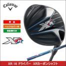 大特価 スペック限定 callaway(キャロウェイ) XR 16 ドライバー 日本正規品 XRカーボンシャフト
