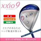 ★入荷しました!★DUNLOP(ダンロップ) XXIO9(ゼクシオナイン) レディス フェアウェイウッド ゼクシオ MP900L カーボンシャフト ゴルフクラブ