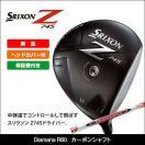 ★最終値下げ!★DUNLOP(ダンロップ) スリクソン Z745 ドライバー 日本正規品 Diamana R60カーボンシャフト ゴルフクラブ