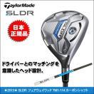 スペック限定 新品アウトレット テーラーメイド SLDR(エスエルディーアール) フェアウェイウッド TM1-114 カーボンシャフト 日本正規品